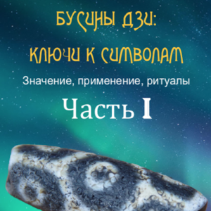 Книга Бусины дзи: Ключи и Ритуалы